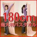 180cm超大判バスタオル(日本製バスタオル/泉州バスタオル/後晒しバスタオル)10P26Mar16