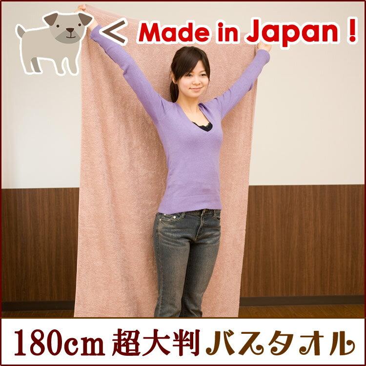 180cm超大判バスタオル(日本製バスタオル/泉州バスタオル/後晒しバスタオル)