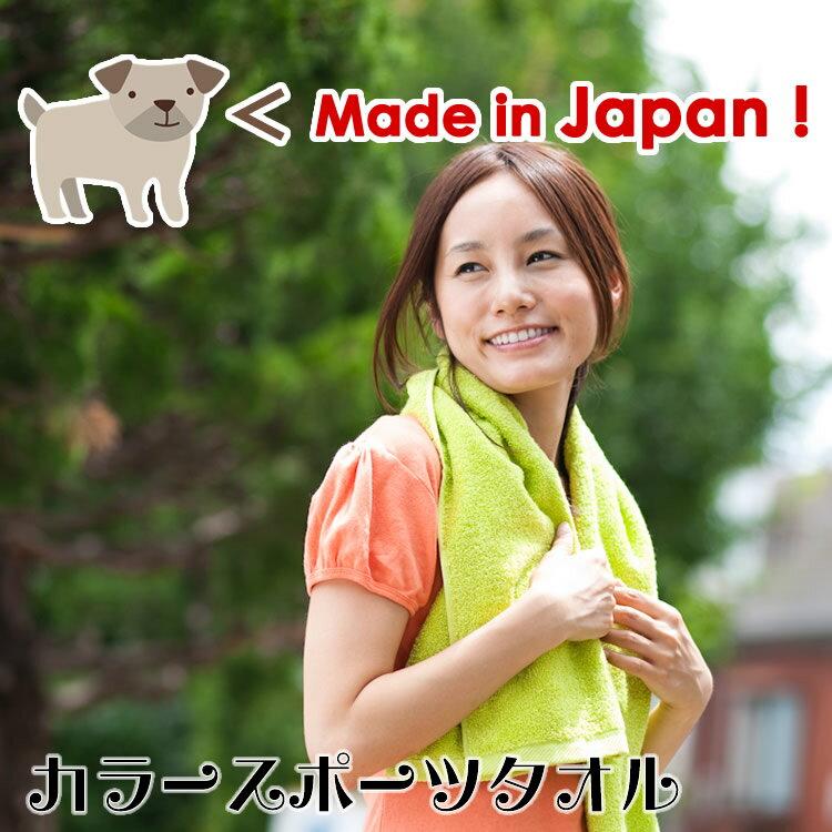 カラースポーツタオル(日本製)