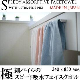 極細パイルのスピード吸水フェイスタオル(日本製)