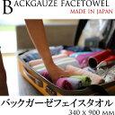 バックガーゼフェイスタオル(34×90cm/日本製/裏ガーゼタオル/泉州タオル/後晒タオル)