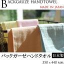 バックガーゼハンドタオル(35×44cm/日本製/裏ガーゼタオル/泉州タオル/後晒タオル)