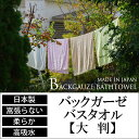 バックガーゼバスタオル【大判】(日本製/裏ガーゼ)