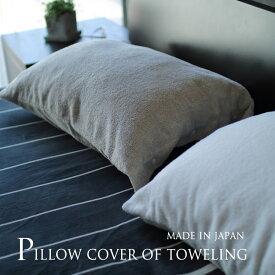 タオル地の快眠枕カバー(日本製/パイル地/ピローカバー)