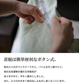 【送料無料メール便】タオル地の快眠枕カバー(日本製/パイル地/タオル地/ピローカバー)yp