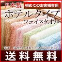 【送料無料】日本製ホテルタイプフェイスタオル【MbMb】(日本製フェイスタオル/泉州フェイスタオル/後晒しフェイスタオル)10P26Mar16