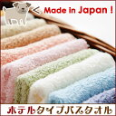 日本製ホテルタイプバスタオル
