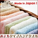 日本製ホテルタイプハンドタオル(日本製ハンドタオル/泉州ハンドタオル/後晒しハンドタオル)