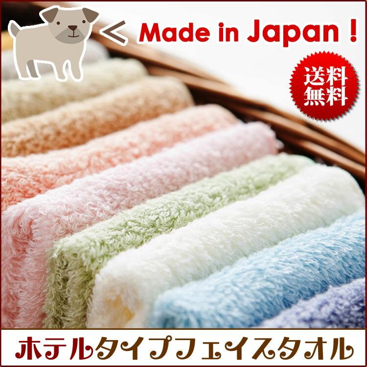 【送料無料】日本製ホテルタイプフェイスタオル【MbMb】