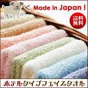 【送料無料】日本製ホテルタイプフェイスタオル【MbMb】(日本製フェイスタオル/泉州フェイスタオル/後晒しフェイスタオル)