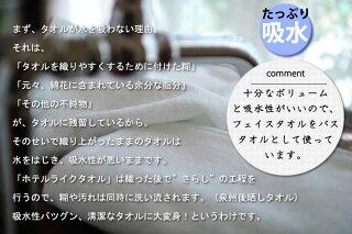 【送料無料】ホテルライク-フェイスタオル(madeinJapan)【MbMb】
