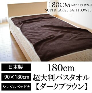 180cm超大判バスタオル【ダークブラウン】