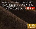 230匁業務用フェイスタオル(12枚セット)【ダークブラウン】
