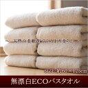 無漂白ECOバスタオル(日本製バスタオル/泉州バスタオル/後晒しバスタオル)