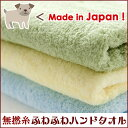 無撚糸ふわふわハンドタオル(日本製)