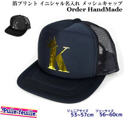 ダンス衣装帽子キャップゴールドシルバー箔プリントイニシャルデザイン(クラウン王冠)名入れメッシュフラットラウンドキッズジュニア子どもレディースメンズ男女