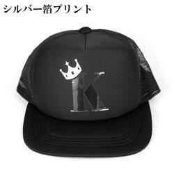 ダンスキッズ衣装帽子黒ブラックキャップゴールドシルバー箔プリントイニシャル(クラウン王冠)名入れメッシュフラットラウンドジュニア子ども子供レディースメンズ男の子女の子大きいサイズつばつば広ロゴ