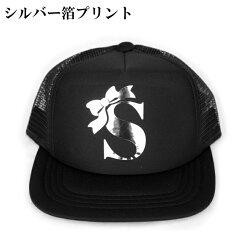 ダンスキッズ衣装帽子黒ブラックキャップゴールドシルバー箔プリントイニシャル(プリンセスリボン)名入れメッシュフラットラウンドジュニア子ども子供レディースメンズ男の子女の子大きいサイズつばつば広ロゴ