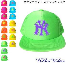 帽子 キャップ ダンス キッズ 衣装 配色 ネオン カラー ( 蛍光 色 ) ( NY ニューヨーク ) メッシュ 派手 目立つ 子ども 子供 レディース メンズ 男の子 女の子 大きい つば つば広 ロゴ 黒 大きいサイズ 男 女 親子 メッシュキャップ ぼうし