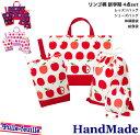 ハンドメイド 小学校 入学準備 4点セット ( リンゴ柄 / 単色 )[ レッスンバッグ Mサイズ 40 × 30 シューズバッグ 体…