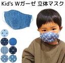 マスク (子供 赤ちゃん) 立体 ( ダブルガーゼ / デニム 風 / 3枚セット ) 選べる 2サイズ | 子ども キッズ ベビー …