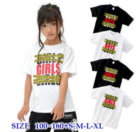 半袖 Tシャツキッズ [ 100-160cm ]ボーイズ & ガールズ コーション   ダンス 派手 女の子 ダンス衣装 衣装 ヒップホップ こども かわいい 男の子 ロゴ 子供 かっこいい 子ども 半袖tシャツ トップス ロゴt ロゴtシャツ ダンスウェア ティーシャツ
