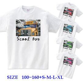 半袖 Tシャツキッズ [ 100-160cm ] スクールバス フォト | ダンス 派手 女の子 ダンス衣装 衣装 ヒップホップ こども かわいい 男の子 ロゴ 子供 かっこいい 子ども 半袖tシャツ トップス ロゴt ロゴtシャツ ダンスウェア ティーシャツ