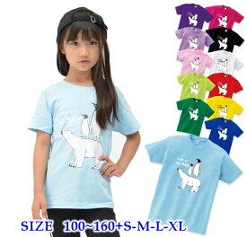 半袖 Tシャツキッズ [ 100-160cm ] Look at Sky 白クマ & ペンギン | ダンス 派手 女の子 ダンス衣装 衣装 ヒップホップ こども かわいい 男の子 ロゴ 子供 かっこいい 子ども 半袖tシャツ トップス ロゴt ロゴtシャツ ダンスウェア ティーシャツ