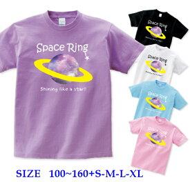半袖 Tシャツキッズ [ 100-160cm ] Space Ring 宇宙柄 土星 | ダンス 派手 女の子 ダンス衣装 衣装 ヒップホップ こども かわいい 男の子 ロゴ 子供 かっこいい 子ども 半袖tシャツ トップス ロゴt ロゴtシャツ ダンスウェア ティーシャツ