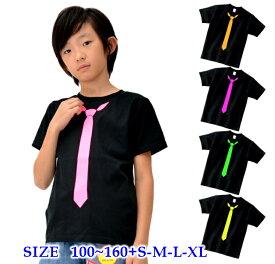 半袖 Tシャツキッズ [ 100-160cm ]ネオンカラー ネクタイ モチーフ | ダンス 派手 女の子 ダンス衣装 衣装 ヒップホップ こども かわいい 男の子 ロゴ 子供 かっこいい 子ども 半袖tシャツ トップス ロゴt ロゴtシャツ ダンスウェア ティーシャツ