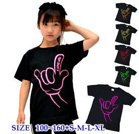 半袖 Tシャツキッズ [ 100-160cm ] ネオンカラー ハンドサイン I Love You | ダンス 派手 女の子 ダンス衣装 衣装 ヒップホップ こども かわいい 男の子 ロゴ 子供 かっこいい 子ども 半袖tシャツ トップス ロゴt ロゴtシャツ ダンスウェア