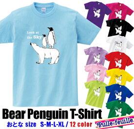 半袖 Tシャツメンズ レディース [ S M L XL ] Look at Sky 白クマ & ペンギン   ダンス 派手 ダンス衣装 衣装 ヒップホップ かわいい かっこいい 半袖tシャツ トップス ロゴt ポップ ロゴtシャツ ダンスウェア ティーシャツ プリント