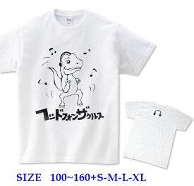 半袖 Tシャツキッズ [ 100-160cm ] ヘッドフォンザウルス | ダンス 派手 女の子 ダンス衣装 衣装 ヒップホップ こども かわいい 男の子 ロゴ 子供 かっこいい 子ども 半袖tシャツ トップス ロゴt ロゴtシャツ ダンスウェア ティーシャツ 子供服