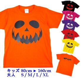半袖 Tシャツ キッズ [ 100-160cm ] ハロウィン ジャコランタン ( 丸角目 ) | tシャツ ダンス 派手 女の子 ダンス衣装 衣装 ヒップホップ こども かわいい 男の子 ロゴ 子供 かっこいい 子ども かぼちゃ ティーシャツ ハロウィーン ハロウイン ハロイン ハローウィン