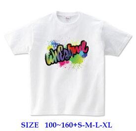 半袖 Tシャツキッズ [ 100-160cm ]スプレーアート / ペイント ( awesome ヤバイ ! かっこいい !!)   ダンス 派手 女の子 ダンス衣装 衣装 ヒップホップ こども かわいい 男の子 ロゴ 子供 かっこいい 子ども 半袖tシャツ トップス ロゴt