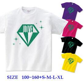 半袖 Tシャツキッズ [ 100-160cm ] LOVE ダイヤ ラメ ( 緑 / グリーン ラメ ) | ダンス 派手 女の子 ダンス衣装 衣装 ヒップホップ こども かわいい 男の子 ロゴ 子供 かっこいい 子ども 半袖tシャツ トップス ロゴt ロゴtシャツ ダンスウェア