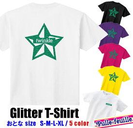 半袖 Tシャツメンズ レディース [ S M L XL ] Twinkle ティンクル 星 ラメ ( 緑 / グリーン ラメ )   ダンス 派手 ダンス衣装 衣装 ヒップホップ かわいい かっこいい 半袖tシャツ トップス ロゴt ポップ ロゴtシャツ ダンスウェア ティーシャツ