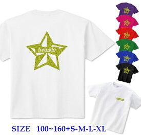 半袖 Tシャツキッズ [ 100-160cm ] Twinkle ティンクル 星 ラメ ( 黄 / イエロー ラメ ) | ダンス 派手 女の子 ダンス衣装 衣装 ヒップホップ こども かわいい 男の子 ロゴ 子供 かっこいい 子ども 半袖tシャツ トップス ロゴt ロゴtシャツ
