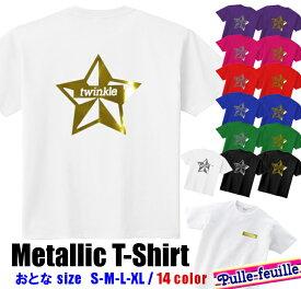 半袖 Tシャツメンズ レディース [ S M L XL ] Twinkle ティンクル 星 箔 ( 金 ゴールド 銀 シルバー )   ダンス 派手 ダンス衣装 衣装 ヒップホップ かわいい かっこいい 半袖tシャツ トップス ロゴt ポップ ロゴtシャツ ダンスウェア ティーシャツ