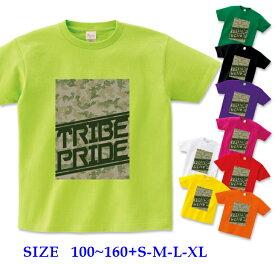 半袖 Tシャツキッズ [ 100-160cm ] PRIDE OF TRIBE ( 迷彩柄 / カモフラ / グリーン / 緑 ) | ダンス 派手 女の子 ダンス衣装 衣装 ヒップホップ こども かわいい 男の子 ロゴ 子供 かっこいい 子ども 半袖tシャツ トップス ロゴt ロゴtシャツ
