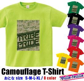 半袖 Tシャツメンズ レディース [ S M L XL ] PRIDE OF TRIBE ( 迷彩柄 / カモフラ / グリーン / 緑 ) | ダンス 派手 ダンス衣装 衣装 ヒップホップ かわいい かっこいい 半袖tシャツ トップス ロゴt ポップ ロゴtシャツ ダンスウェア ダンス服