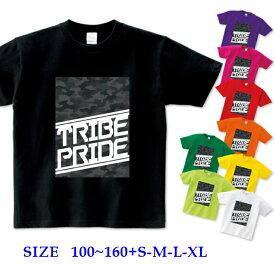 半袖 Tシャツキッズ [ 100-160cm ] PRIDE OF TRIBE ( 迷彩柄 / カモフラ / ブラック / 黒 ) | ダンス 派手 女の子 ダンス衣装 衣装 ヒップホップ こども かわいい 男の子 ロゴ 子供 かっこいい 子ども 半袖tシャツ トップス ロゴt ロゴtシャツ