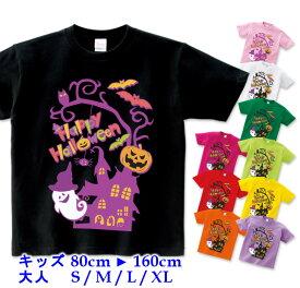 半袖 Tシャツ キッズ [ 100-160cm ] ハロウィン お化け屋敷 ホラーハウス | tシャツ ダンス 派手 女の子 ダンス衣装 衣装 ヒップホップ こども かわいい 男の子 ロゴ 子供 かっこいい 子ども ダンスウェア ティーシャツ ハロウィーン ハロウイン ハロイン ハローウィン