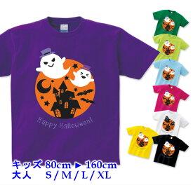 半袖 Tシャツ キッズ 親子 ペア [ 100-160cm S M L XL ] ハロウィン お化け屋敷 2匹のおばけ | tシャツ ダンス 派手 女の子 ダンス衣装 衣装 ヒップホップ こども 男の子 子供 子ども ティーシャツ ハロウイン ハロイン ハローウィン ペアルック お揃い 半袖tシャツ 兄弟