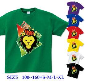 半袖 Tシャツキッズ [ 100-160cm ] ラスタカラー ライオン 王冠 クラウン | ダンス 派手 女の子 ダンス衣装 衣装 ヒップホップ こども かわいい 男の子 ロゴ 子供 かっこいい 子ども 半袖tシャツ トップス ロゴt ロゴtシャツ ダンスウェア 子供服