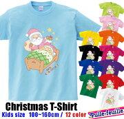 クリスマスパステルカラーサンタがやってきたTシャツ(半袖)[キッズ100-160]コスプレ衣装コスチュームかわいい子供キッズ女の子男の子親子セット(メール便OK)【ご入金確認から1週間程度で出荷】