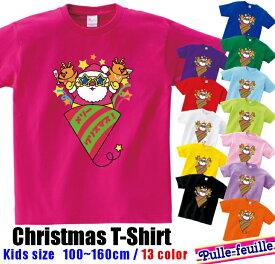 半袖 Tシャツキッズ [ 100-160cm ] クリスマス クラッカー はじける パリピ サンタ | tシャツ キッズ クリスマス サンタ 衣装 かわいい 子供 女の子 男の子 クリスマスグッズ クリスマス用品 親子 ペア 親子ペア ペアルック お揃い おそろい クリスマスパーティ