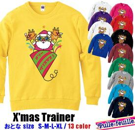長袖 トレーナーメンズ レディース [ S M L XL ] クリスマス はじける パリピ サンタ | コスプレ 衣装 コスチューム かわいい 大人 レディース メンズ 親子