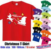 クリスマス空飛ぶサンタとトナカイシルエットTシャツ(半袖)[キッズ100-160]コスプレ衣装コスチュームかわいい子供キッズ女の子男の子親子セット(メール便OK)【ご入金確認から1週間程度で出荷】