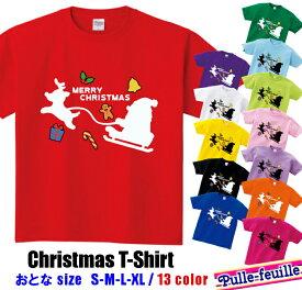 【送料無料】 半袖 Tシャツメンズ レディース [ S M L XL ]|tシャツ クリスマス サンタ トナカイ シルエット 衣装 かわいい メンズ 男 女 親子セット xmas クリスマスグッズ 親子 ペア 親子ペア ペアルック お揃い サンタクロース ペアtシャツ クリスマスtシャツ ダンス衣装